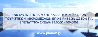 Plan02 Consulting