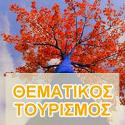 ΘΕΜΑΤΙΚΟΣ ΤΟΥΡΙΣΜΟΣ
