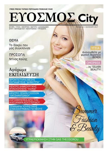Τεύχος 2