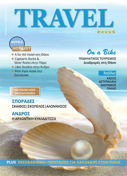 Τεύχος 46