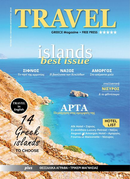 GREECE TRAVEL MAGAZINE