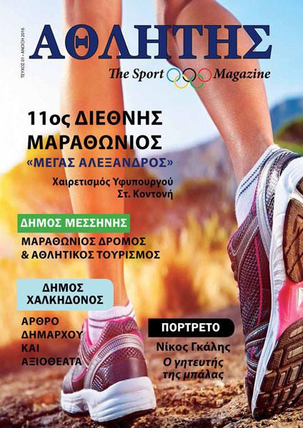 Τεύχος 1